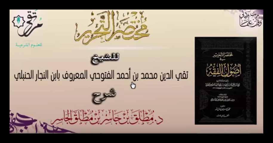 Mokhtasar_Tahrir_Fi_Osol_Fi9h.jpg